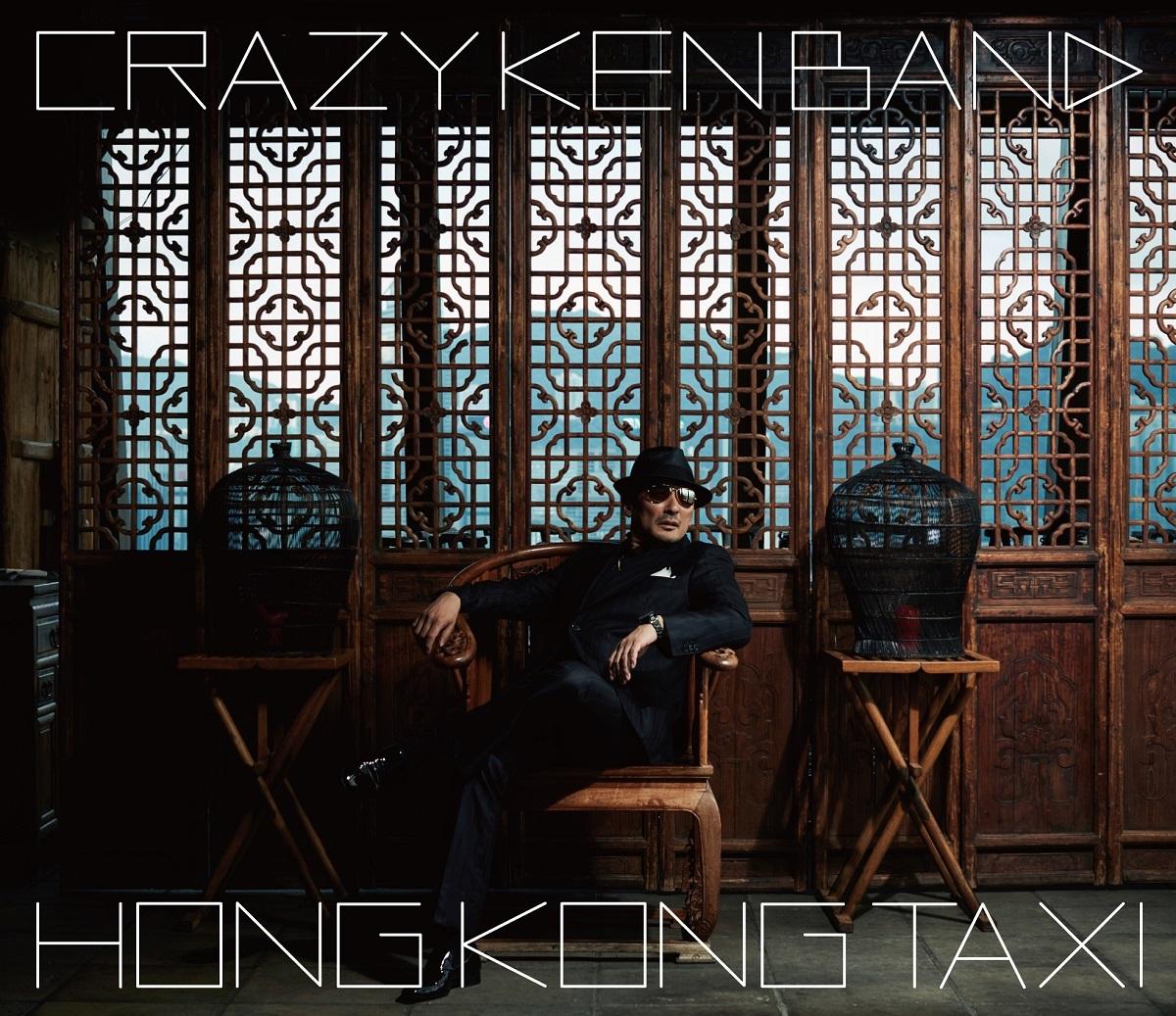 クレイジーケンバンド『香港的士-KONG JONG TAXI-』初回盤