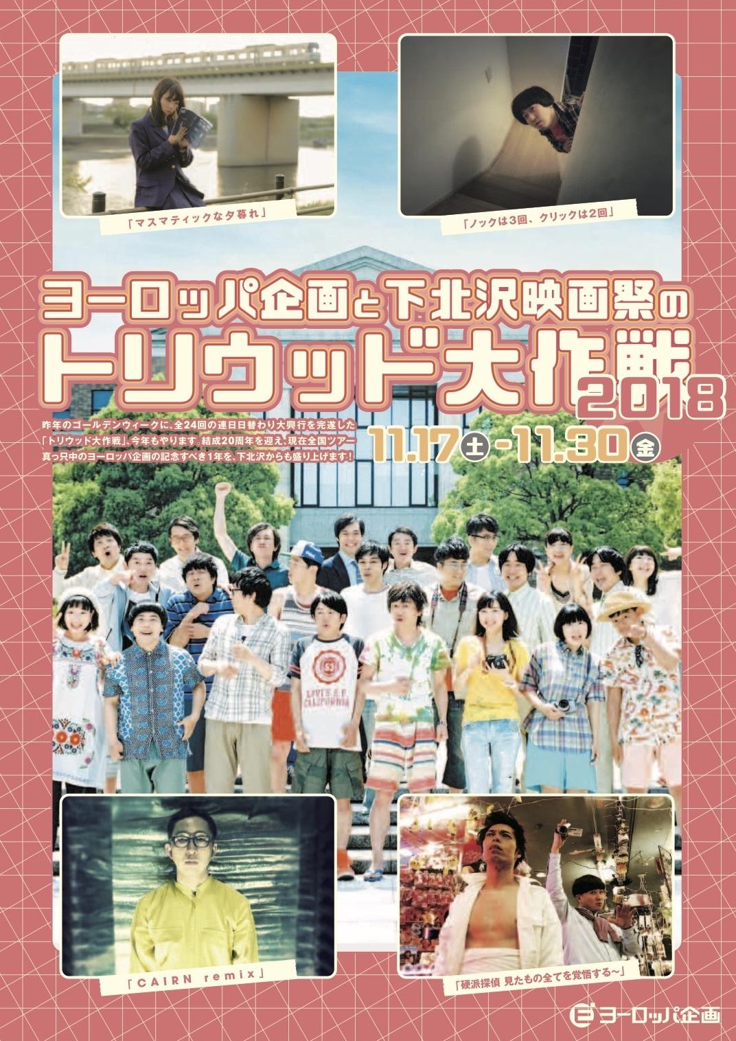 (C) ヨーロッパ企画 (C)下北沢映画祭