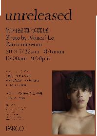 竹内涼真写真展 『unreleaced』、全国巡回が決定! 最新写真集『Ryoma Takeuchi』の未収録カットのみを展示