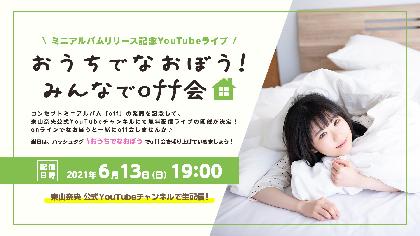 YouTubeライブも開催が決定 東山奈央がコンセプトミニアルバム発売日に人気クリエイター・かいりきベア書き下ろし新曲MVを公開