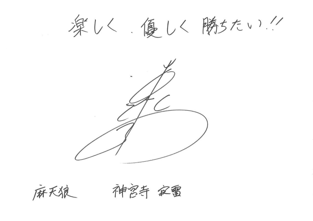 神宮寺寂雷 CV:速水奨 (C) King Record Co., Ltd. All rights reserved.