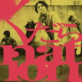 パノパナ、最新曲「くだらnation」をゲリラ配信 主催フェスの第1弾出演アーティストも発表に
