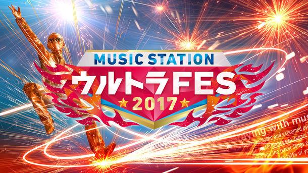 「MUSIC STATION ウルトラFES 2017」キービジュアル