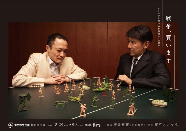 タテヨコ企画 第33回公演「戦争、買います」チラシ