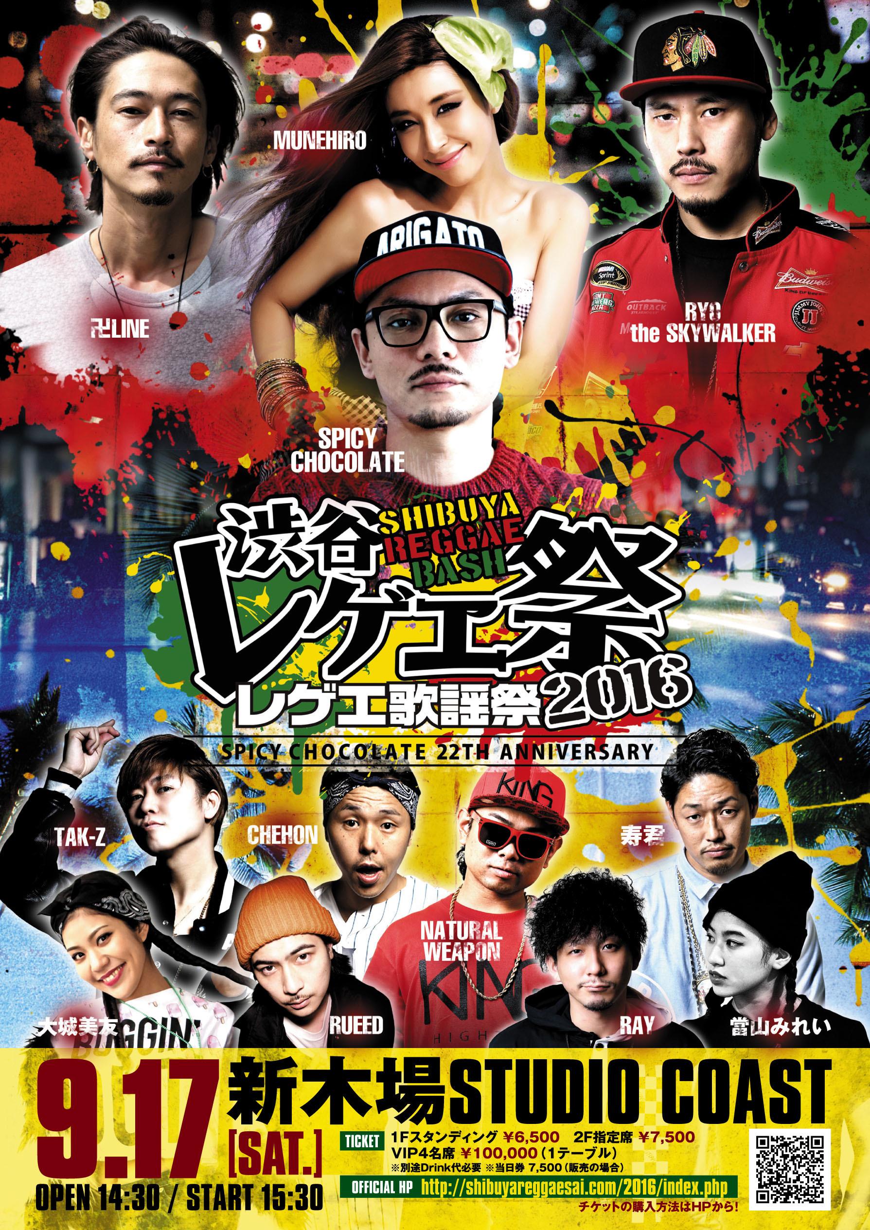 渋谷レゲエ祭に卍LINE、MUNEHIRO...