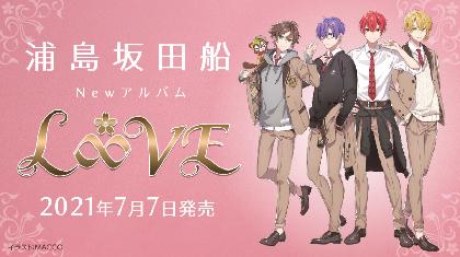 浦島坂田船、新アルバム『L∞VE』を7月にリリース決定 商品情報&購⼊者特典&リリースイベント情報を一挙公開