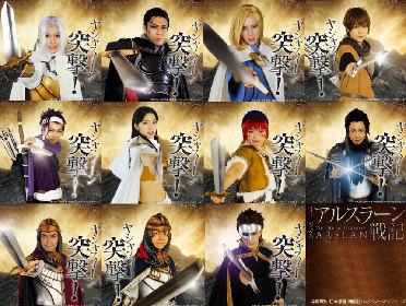 『アルスラーン戦記』11キャラクターの「突撃(ヤシャスィーン)!!」&新ビジュアル解禁