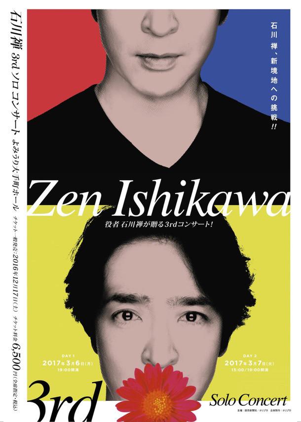 「石川禅 3rd ソロコンサート」チラシ表