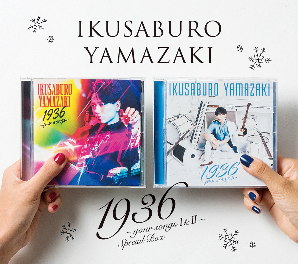 『1936~your songs Ⅰ&Ⅱ~ Special Box』