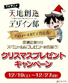 TVアニメ『天地創造デザイン部』のクリスマスプレゼントキャンペーンが開始