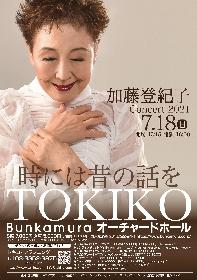 加藤登紀子がジブリソングを歌う、有観客コンサートをBunkamuraオーチャードホールで開催