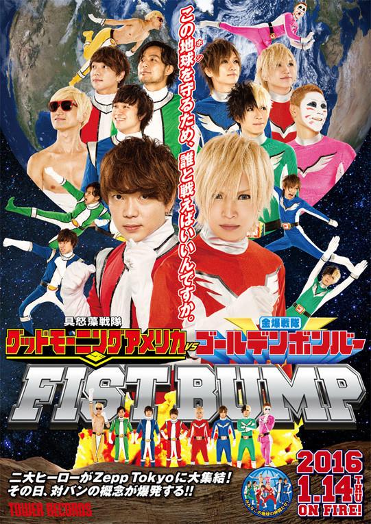 「FIST BUMP vol.2 グッドモーニングアメリカ × ゴールデンボンバー ~二大ヒーロー大集結!?~」ポスター