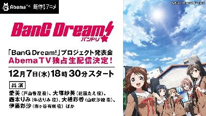 インターネットテレビ局『AbemaTV』内「新作TVアニメチャンネル」にて『BanG Dream!』プロジェクト発表会、独占生配信決定