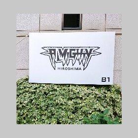 全国各地ライブハウスご意見番をつなぐ「ハコつなぎ」vol.8は広島ALMIGHTY / 尾道BxB(広島)