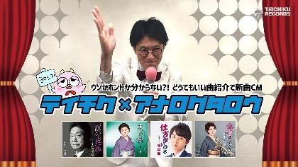 アナログタロウが石川さゆり、山本譲二、風男塾らの楽曲を紹介、「どうでもいい曲紹介CM」続編を公開