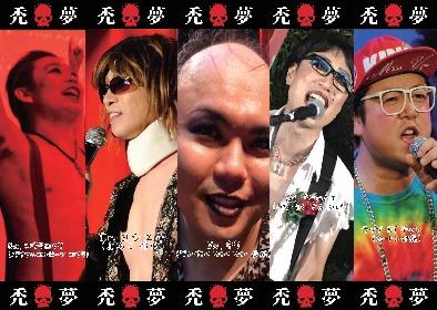 濱口優(よゐこ)が率いるバンド・禿夢が海蔵亮太を応援 リリース記念イベントのオープニングアクトに決定