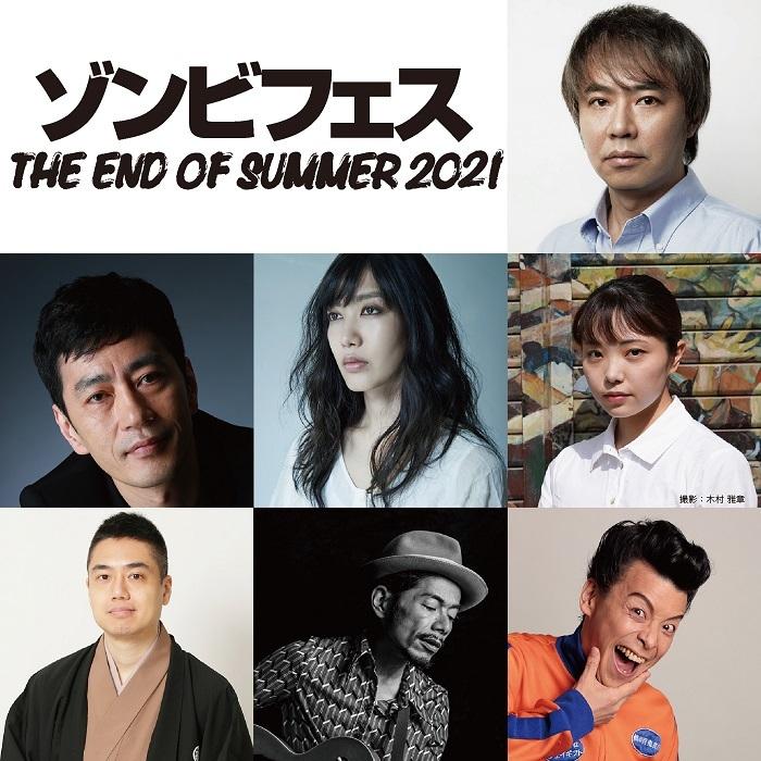 『ゾンビフェス THE END OF SUMMER 2021』
