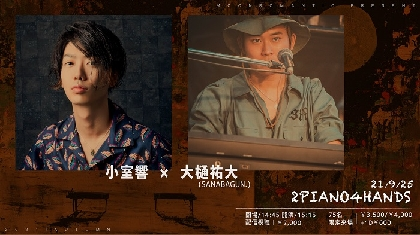 KING GNUの名曲「白日」MVに出演のピアニスト2名が登場 グランドピアノ2台設置のイベント『2PIANO4HANDS』開催中
