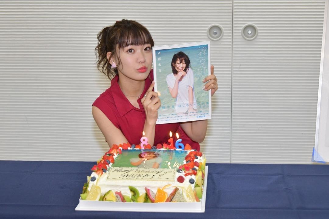 斉藤朱夏1st写真集「裸足。」(東京ニュース通信社刊)