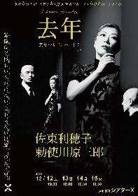 勅使川原三郎が新作『去年』を上演~映画「去年マリエンバードで」に想を得た、記憶と身体をめぐる迷宮世界