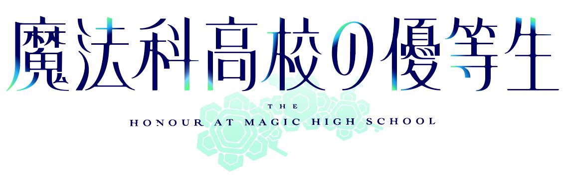 (C)2021 佐島 勤/森 夕/KADOKAWA/魔法科高校の優等生製作委員会