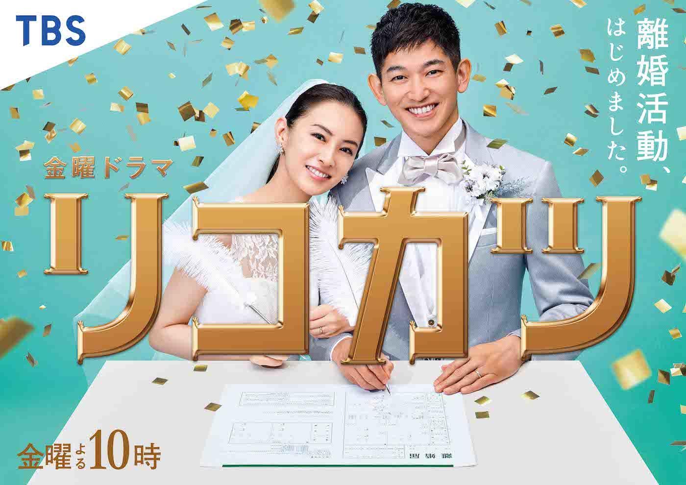 TBS系金曜ドラマ『リコカツ』