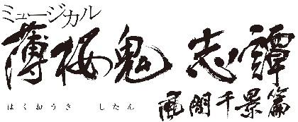 ミュージカル『薄桜鬼 志譚』新作が2019年4月に東京・関西で上演へ 中河内雅貴、和田雅成らが出演