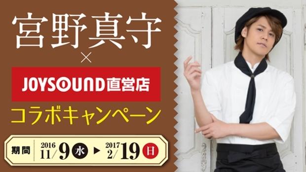 宮野真守さんのSPコラボルーム再び! 11月9日より限定オープン