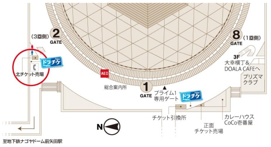 公式試合球は観戦当日の入場前に、ナゴヤドーム北チケット売場にて引換券と引き換える
