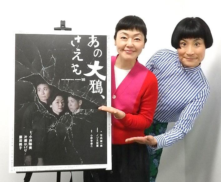『あの大鴉、さえも』合同取材会より小林聡美、片桐はいり(撮影/石橋法子)