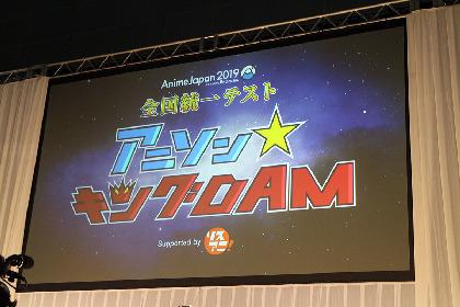 大橋彩香、仲村宗悟も祝福! 「AnimeJapan」でアニソン知識王を決めるアニソンクイズ決勝戦