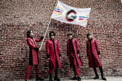 GLAY、『2020年第7回スペシャルオリンピックス日本冬季ナショナルゲーム・北海道』開会式へ出演決定
