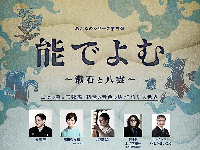 「みんなのシリーズ」第5弾『能でよむ~漱石と八雲~』(あうるすぽっと)