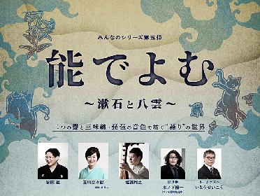 みんなのシリーズ第5弾『能でよむ~漱石と八雲~』を配信にて開催、、7/26にはスペシャルトークも