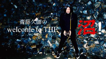 齋藤久師が送る愛と狂気の大人気コラム・第九十二沼 『変なネコ沼!』