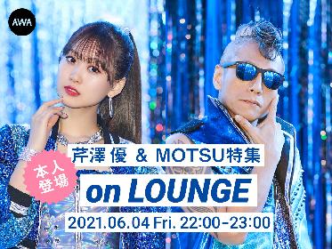 芹澤 優とMOTSUがAWAのオンライン空間「LOUNGE」にリアルタイムで登場