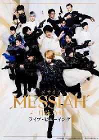 舞台『メサイア -月詠乃刻-』東京千秋楽公演を全国各地の映画館でライブ・ビューイング