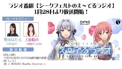 『少女☆歌劇 レヴュースタァライト-Re LIVE-』ラジオ番組「シークフェルトのえ~でるラジオ」が配信開始