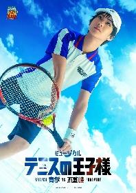 今牧輝琉扮する越前リョーマがラケットを構える テニミュ4thシーズン、オールキャスト&キービジュアル&公演概要が解禁