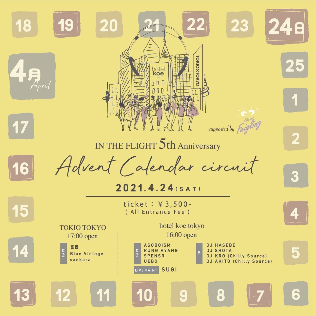 『IN THE FLIGHT 5th Anniversary Advent Calendar circuit』
