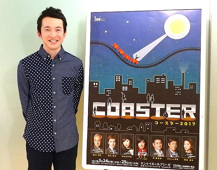 舞台『COASTER2017』取材会より(撮影/石橋法子)