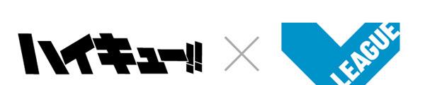 『ハイキュー!!』×V.LEAGUEコラボ ロゴ  (C)古舘春一/集英社・「ハイキュー!!」製作委員会・MBS