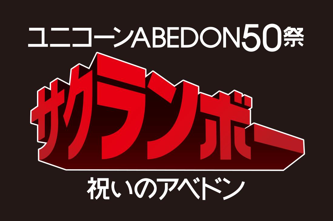 ユニコーン ABEDON50祭「サクランボー/祝いのアベドン」ロゴ