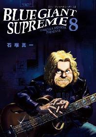 人気コミック『BLUE GIANT SUPREME』が名門ジャズレーベルBLUE NOTEからコンピレーションを発売、オフィシャル・ムービーも公開
