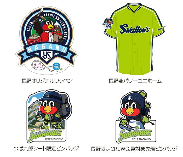 長野主催試合のプレゼント内容