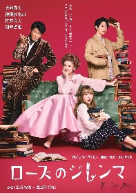 大地真央、神田沙也加、村井良大、別所哲也出演 ニール・サイモン晩年の傑作『ローズのジレンマ』の上演が決定