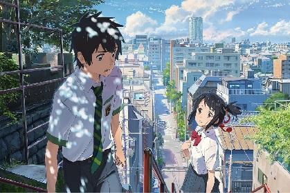 神木隆之介と上白石萌音が新たに収録『君の名は。』 Blu-ray&DVD発売に合わせて新PR動画解禁