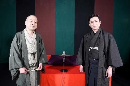 松本幸四郎がゲスト出演した、『第一回 春風亭一之輔のカブメン。』がテレビ初放送