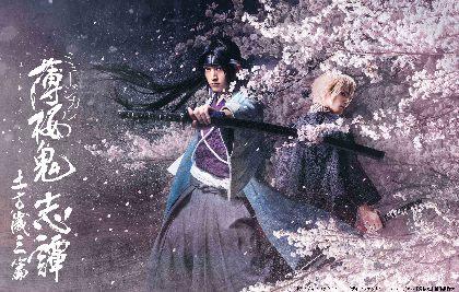 土方歳三(和田雅成)が主役のミュージカル『薄桜鬼』からメインビジュアル・公演タイトルが解禁