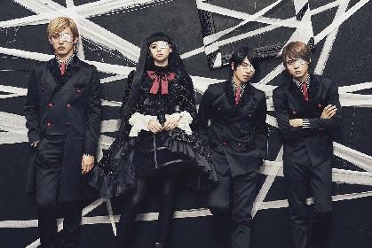 中条あやみ、MAN WITH A MISSIONプロデュース曲でメジャー・デビュー